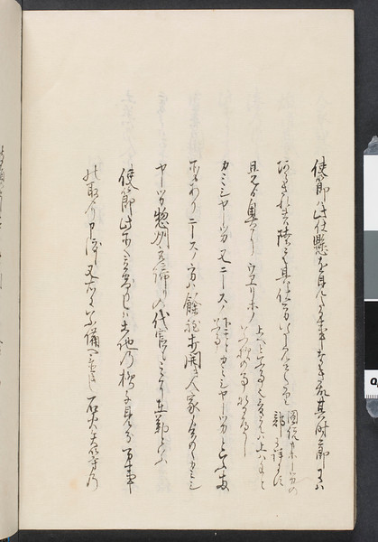 Kankai ibun, [1807], vol. 7