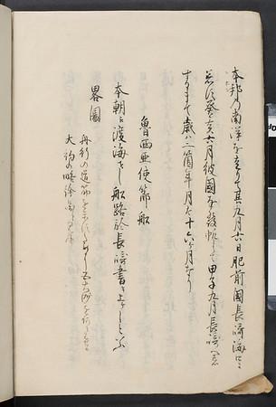 Kankai ibun, [1807], vol. 1