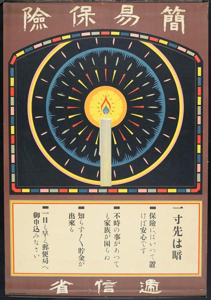 Kan'i hoken: issunsaki wa yami [Candle]