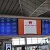 Xi'an North (Xianbei) Station Departure Board