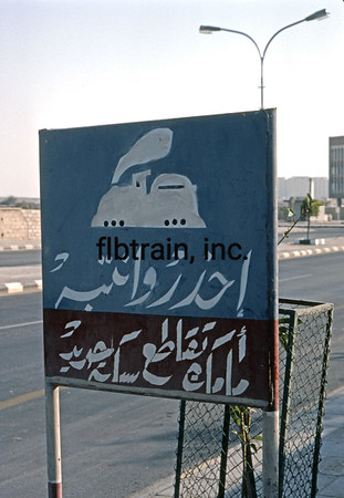 SRO1983120009 - Saudi Railways Organization, Dammam, Saudi Arabia, 12-1983