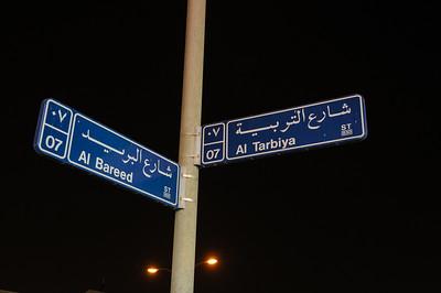 20140511 Qatar 027