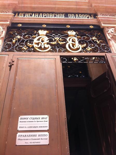 Вход в Александровоское подворье. Конечная остановка Св. Крестного Пути