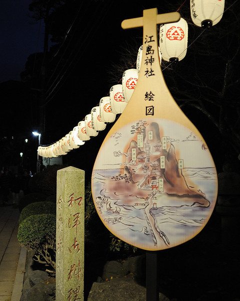 Another biwa lute near the rear of the Hetsu-no-miya shrine, with a map of the island.
