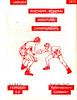 USDESEA-Feb1975-NorthernRegonalWrestlingChapionships-PG001