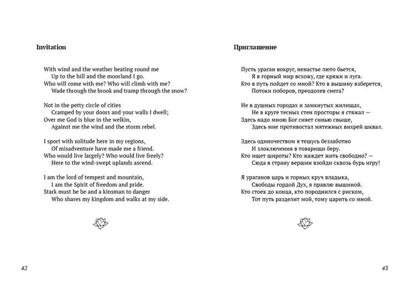 Шри Ауробиндо. ПОЭЗИЯ ДУХА - одно из стихотворений