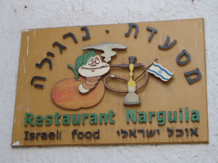 Cuzco has many restaurants with menus entirely in Heberew, but surprisingly enough we met very few Israelis