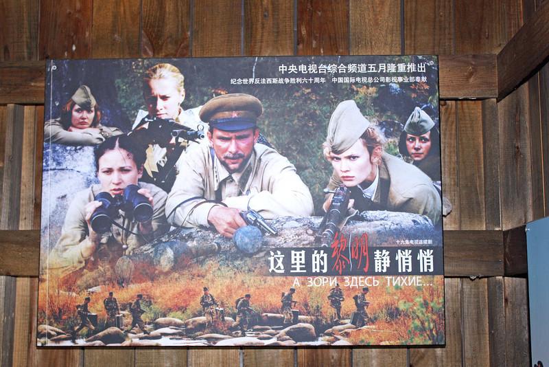 """Плакат к китайской версии фильма, """"А зори здесь тихие..."""" в русской деревне в Хайхэ, КНР."""