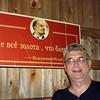 All that glitters isn't gold & Lenin at the Russian Village in Heihe's Ethnographic Museum. Забавно, что народную мудрость китайцы приписали Ильичу.