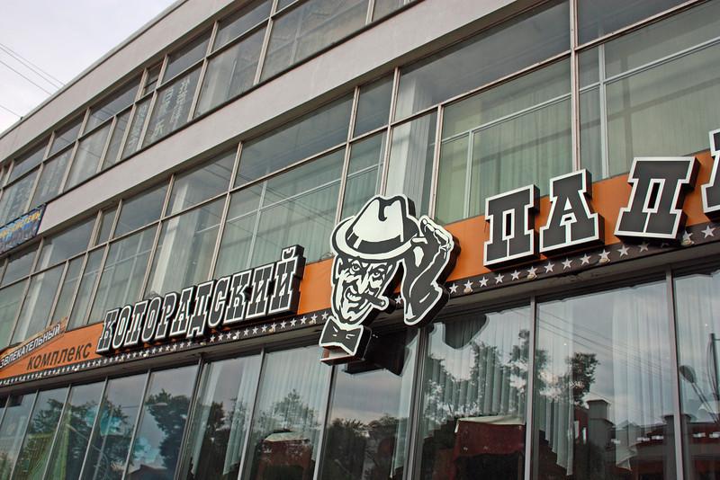 """A popular club, """"Colordo Daddy"""", in Blagoveshchensk."""