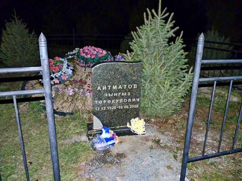Grave of Kyrgyz writer, Chingiz Aitmatov. Могила великого Чингиза Айтматова.