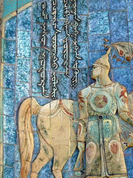Mongolian writing.
