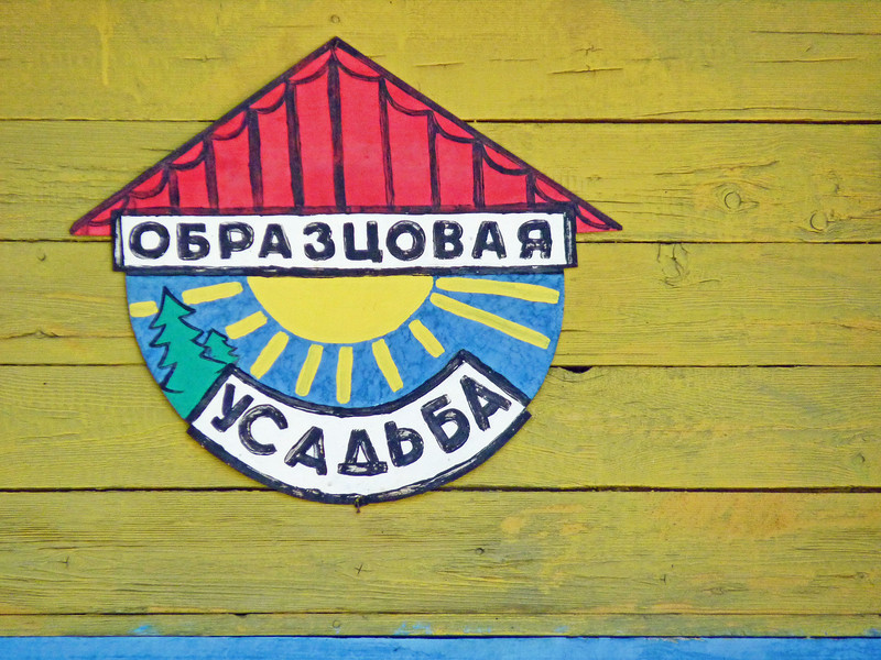 "The sign on Vladimir's home reads, ""Model Home"". <br /> Образцовая усадьба- дом Владимира Бродича в посёлке Майна, неподалёку от Саяногорска."