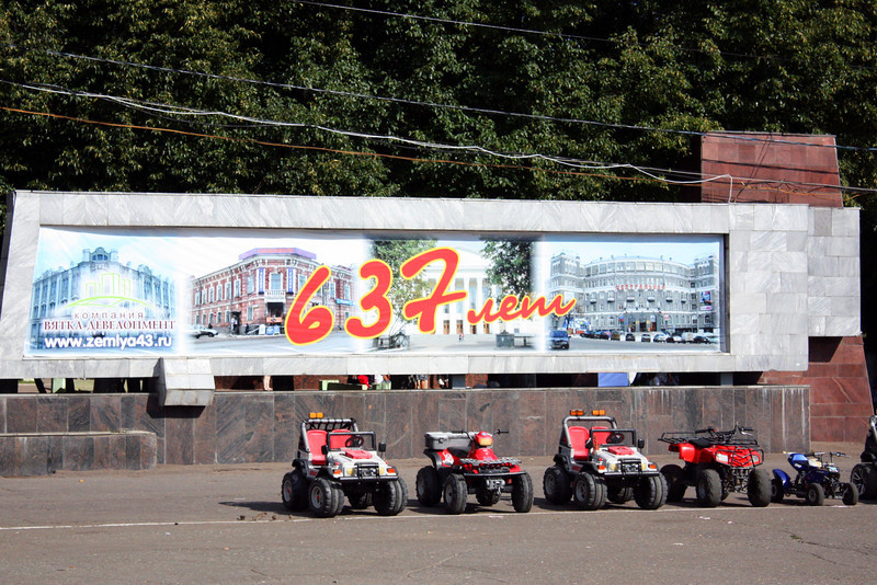 Вятке-637 лет! Celebrating 637 years of the city.