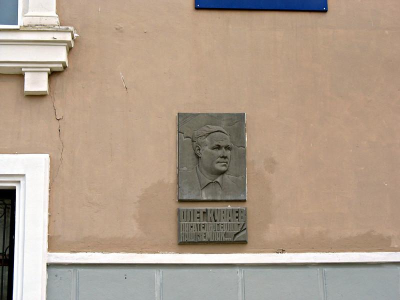 Oleg Kubaev apartment building marker.
