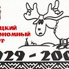 Although the Nenets people have existed for thousands of years, their Arctic region was officially established as an autonomous district by the USSR in 1929. They celebrated their 80th anniversary while we we there.