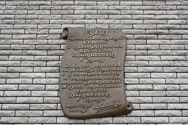 Order of Czar Alexander for the establishment of Vladikavkaz as a city. (1860)