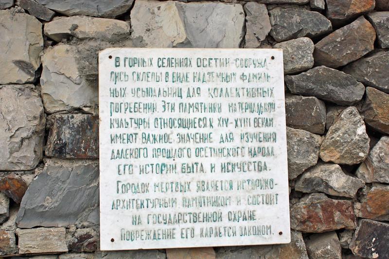 Табличка на входе в Город Мёртвых.