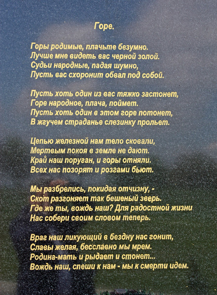 Mountain poem.