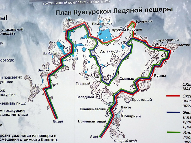 Kungur Caves map. The Kungur Ice Cave is one of the biggest caves in the world.