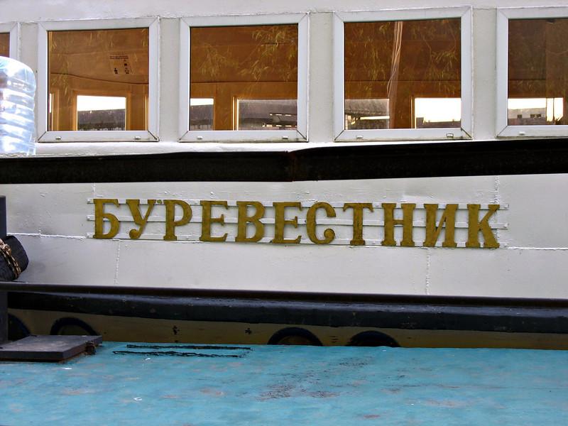 Burevestnik river boat. (Pskov, Russia)