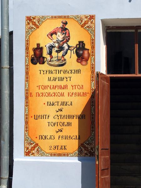 Souvenir shop near Kremlin entrance.