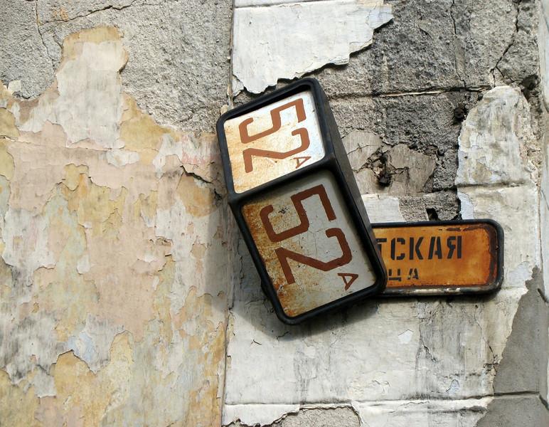 Pskov street sign.