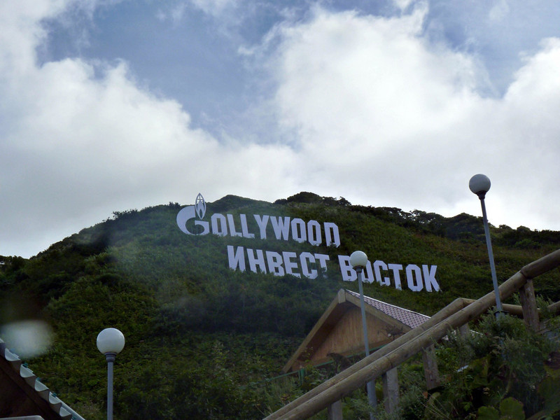 There's Hollywood & Bollywood, and then there's Gollywood! Gollywood Invest East. (Moneron Island, Russia)