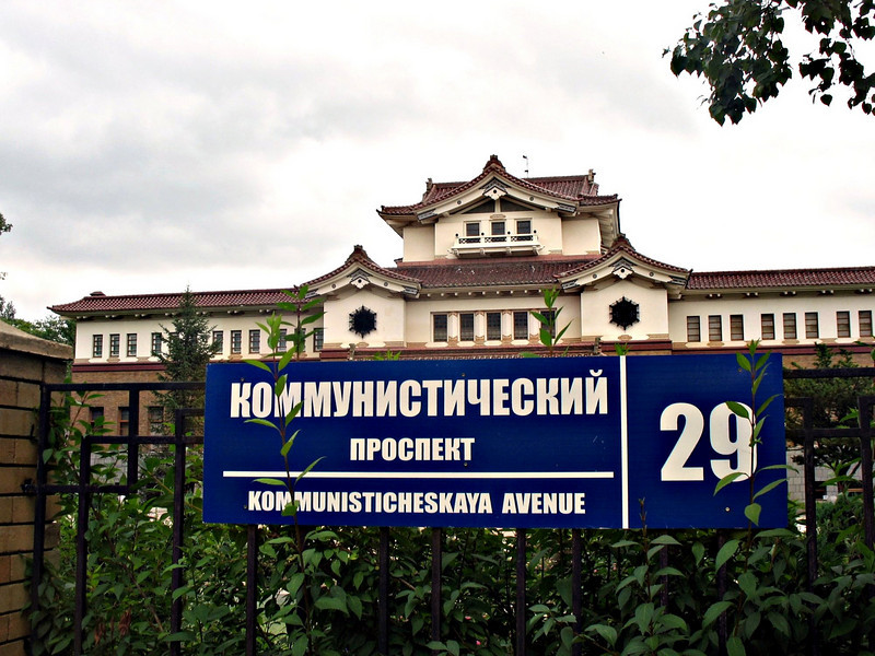 Communist Avenue, 29. (Yuzno-Sakhalinsk, Russia)