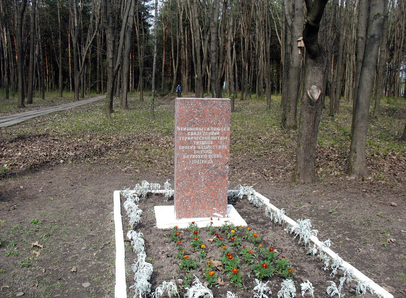 Marker commemorating Nazi occupation of these woods.