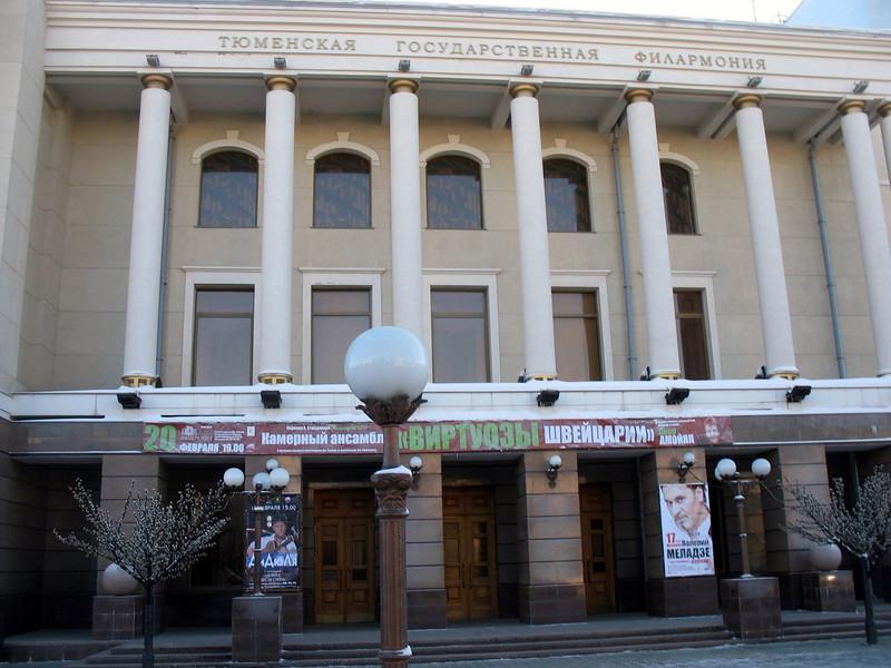 Tyumen Philharmonic.