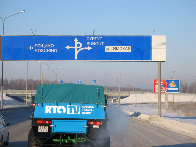 On the road to Petrovich's testing ground.