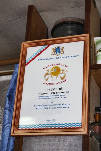 'Patriot of Russia' certificate for conceiving & delivering their child.