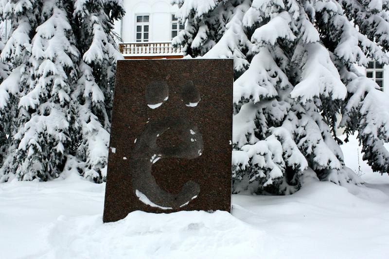 """Памятник букве """"Ё""""."""