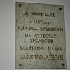 Plaque commemorating Lenin passing his exams.