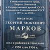 Memorial of Russian Sovjet writer Georgi Mikeyevich Markov (1911-1991)