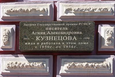 Memorial of Russian Soviet writer Agnija Aleksandrovna Koeznetsova (1911-1996)
