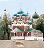 XXX Church, Riverbank, Uglish, Russia