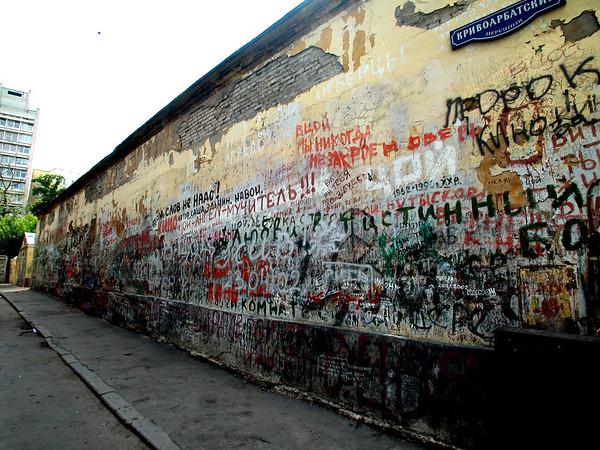 Graffiti Wall - Arbat Street - Moscow