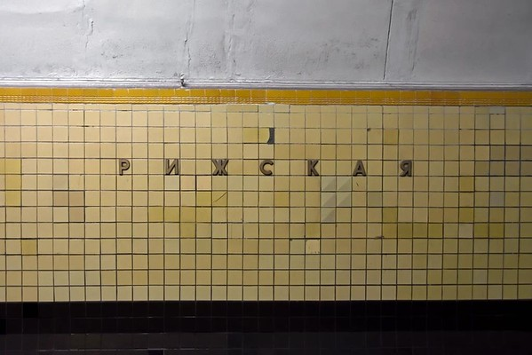 Rizhskaya metro station, Moscow, Sun 30 August 2015 1.  The sign for the station name.  It is on line 6.
