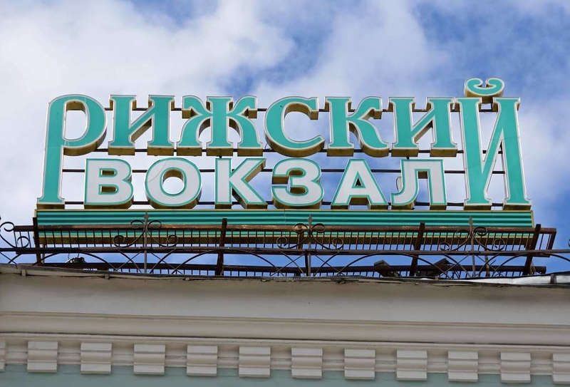 Rizhskiy train station, Moscow, 30 August 2015 1.  Note that the names of the main line and metro stations are spelt differently.