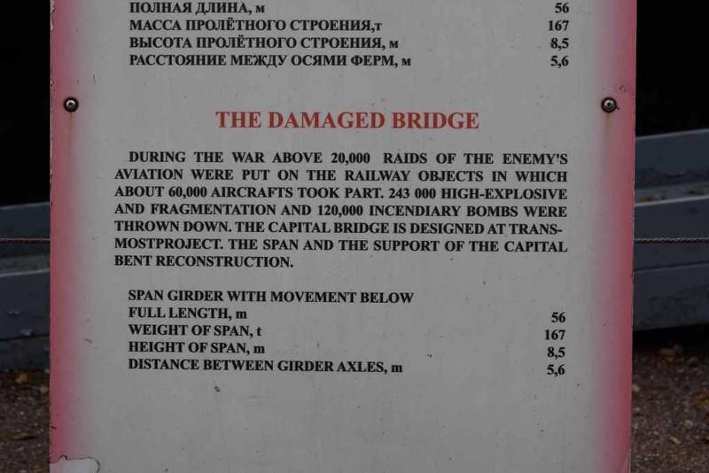 Wrecked railway bridge, Great Patriotic War Museum, Moscow, 29 August 2015 2.