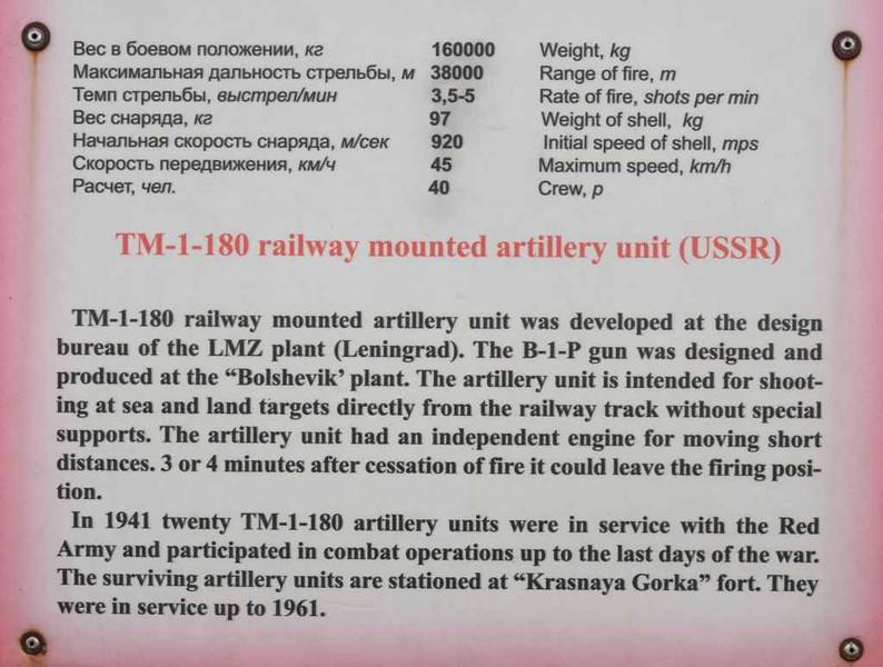 TM-1-180 railway gun, Great Patriotic War Museum, Moscow, 29 August 2015 2.