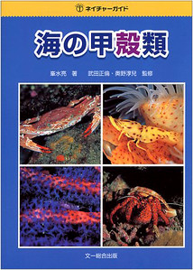 Marine Decapod and Stomatopod Crustaceans mainly from Japan (in Japanese)