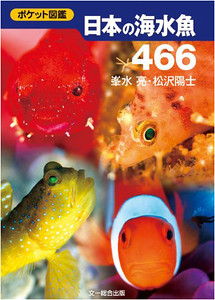 Japanese Marine Fishes 466 / Co-authored (in Japanese)
