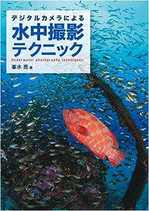 Underwater shooting technique with digital camera (in Japanese)