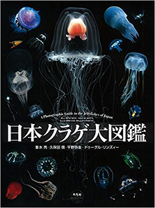 A Photographic Guide to the Jellyfishes of Japan (in Japanese)