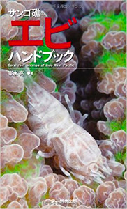 Coral reef shrimps of Indo-West Pacific