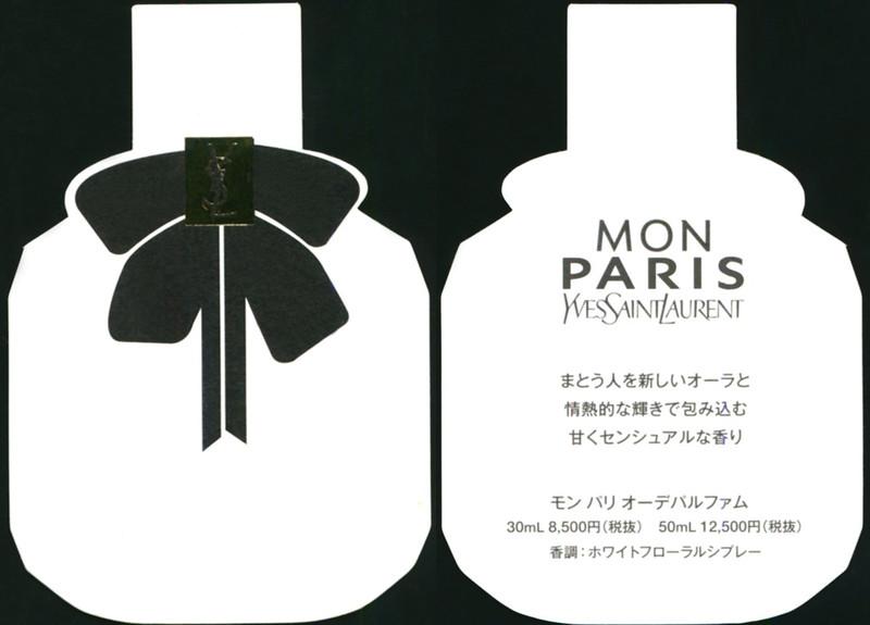 Mon Paris (2016) - GlossyPages
