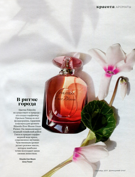 SHISEIDO Ever Bloom Ginza Flower 2017 Russia (advertorial Good Housekeeping) 'В ритме города'